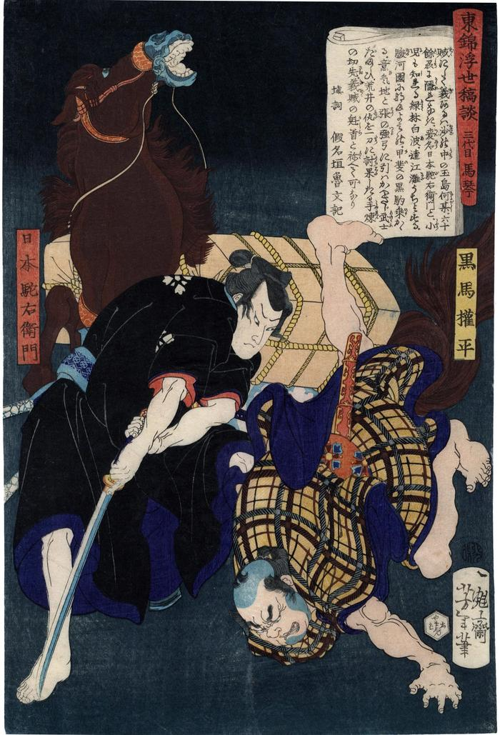 Nihon Daemon (日本駝右衛門) slays Kuroma Gonpei (黒馬權平) - from the series <i>Tales of the Floating World on Easter Brocade</i> (<i>Azuma nishiki ukiyo kōdan</i> - 東錦浮世稿談)