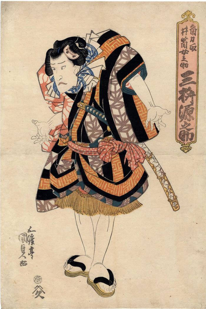 Mimasu Gennosuke I (三枡源之助) in the role of<br>  the <i>sumō</i> wrestler Izutsu Menosuke (角力取井筒女之助)