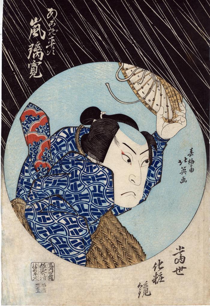 Arashi Rikan II (嵐璃寛) as Akogi Heiji (あこぎ平次) from the series <i>Tōsei keshōkagami</i> (当世化粧鏡)