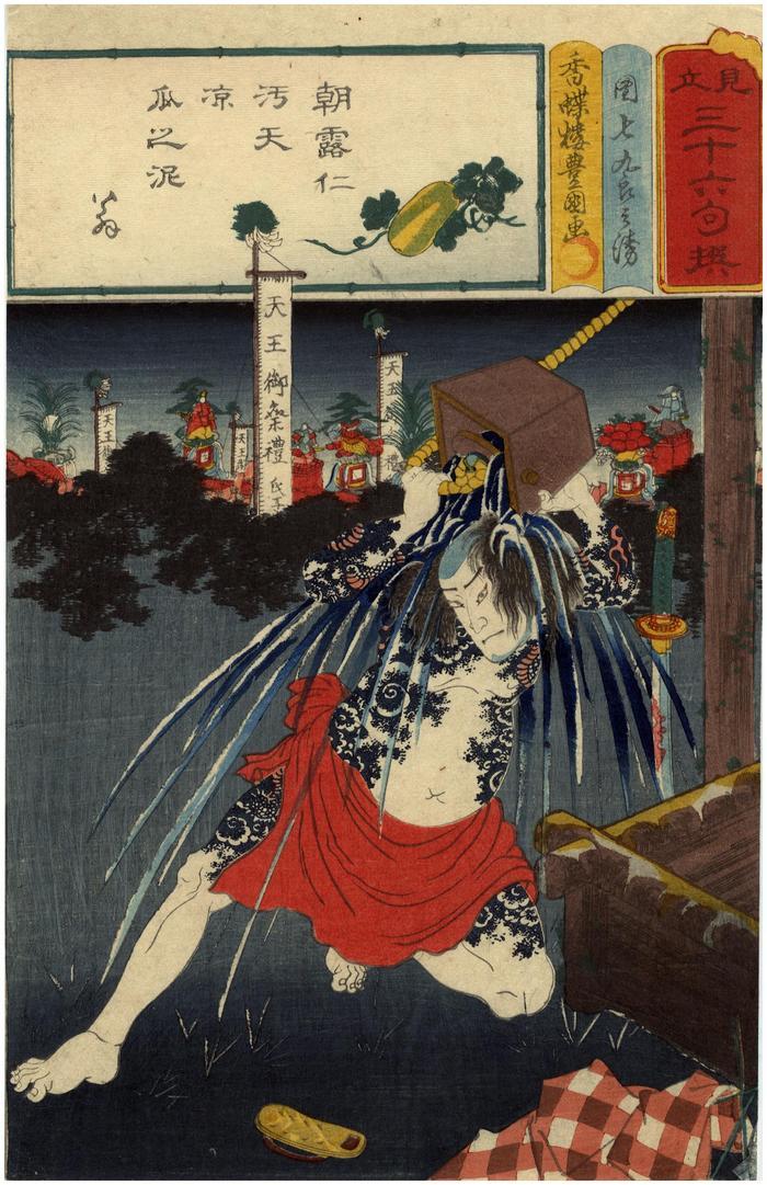 Nakamura Fukusuke I (中村福助) as Danshichi Kurobei (團七九郎兵衛) from the series <i>Matches for Thirty-six Selected Poems </i>(<i>Mitate sanjūrokkusen</i> - 見立三十六句撰) - the inset at the upper left is by Miyagi Gengyo