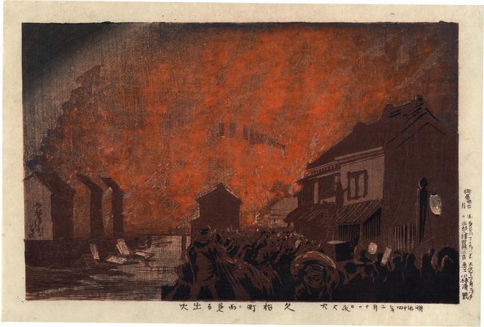 <i>Outbreak of Fire Viewed from Hisamatsu-cho</i> (<i>Hisamatsu-cho kara miru shukka</i> - 久松町ニ而見る出火)