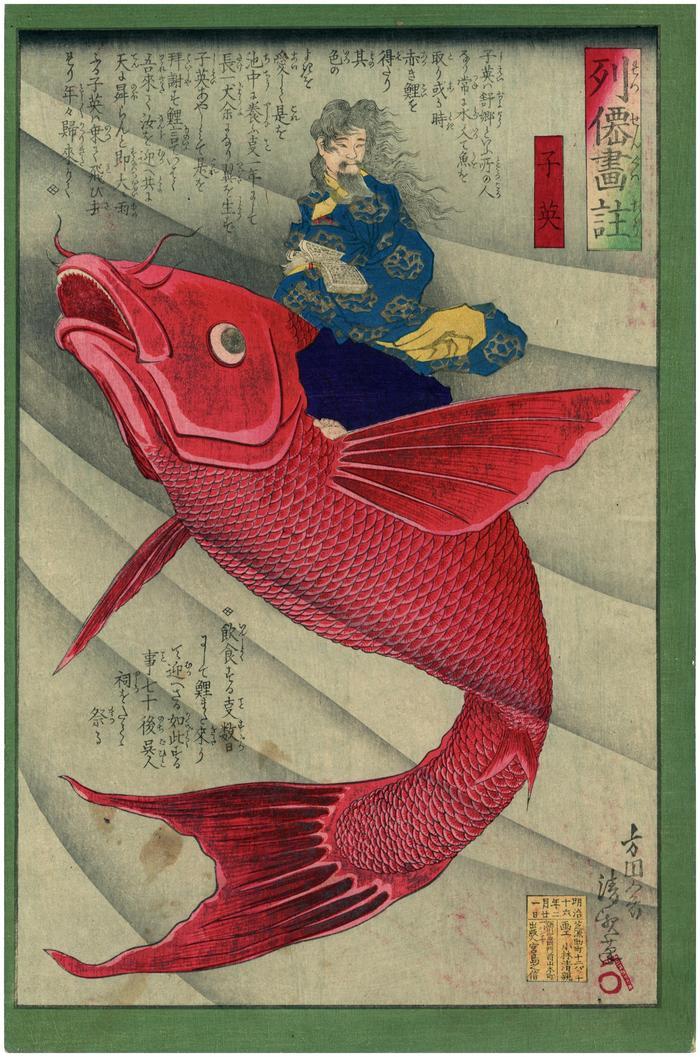 Kinkō (子英), the Taoist Immortal, riding on a red carp from the series <i>Illustrated Stories of the Taoist Immortals</i> (<i>Ressen gachū</i> - 例僊画註)