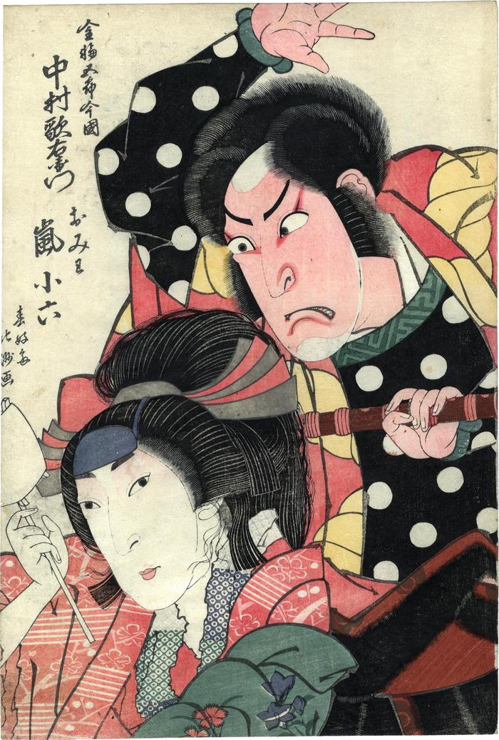 Nakamura Utaemon III (中村歌右衛門) as Kanawa Gorō Imakuni (金輪五郎今国)  and Arashi Koroku IV (嵐小六) as Omiwa (おみわ) in <i>Imoseyama Onna Teikin</i> [妹背山婦女庭訓 - <i>Mount Imo and Mount Se:An Exemplary Tale of Womanly</i>] (state 3)