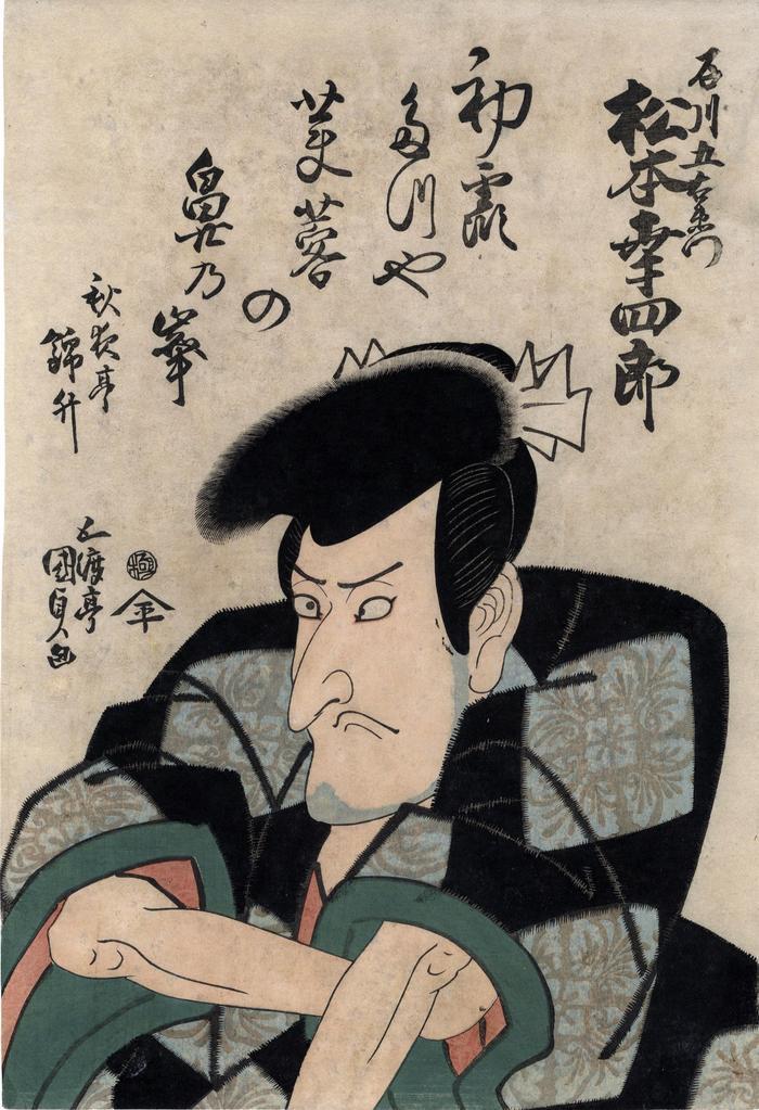 Matsumoto Kōshirō V (松本幸四郎) as the robber Ishikawa Goemon (石川五右衛門) in the play <i>Sanmon gosan no kiri</i> [楼門五三桐]