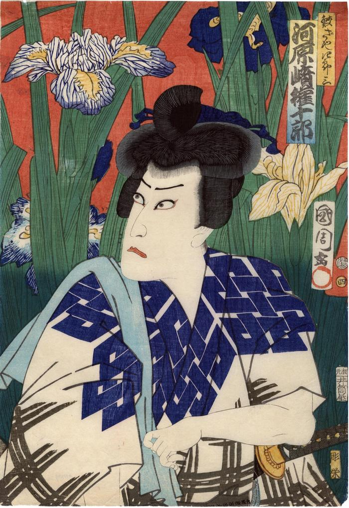Kawarazaki Gonjūrō I (河原崎権十郎) as Samezaya Shirōza (鮫ざや四郎三) from an untitled set of ten prints of <i>otokodate</i>