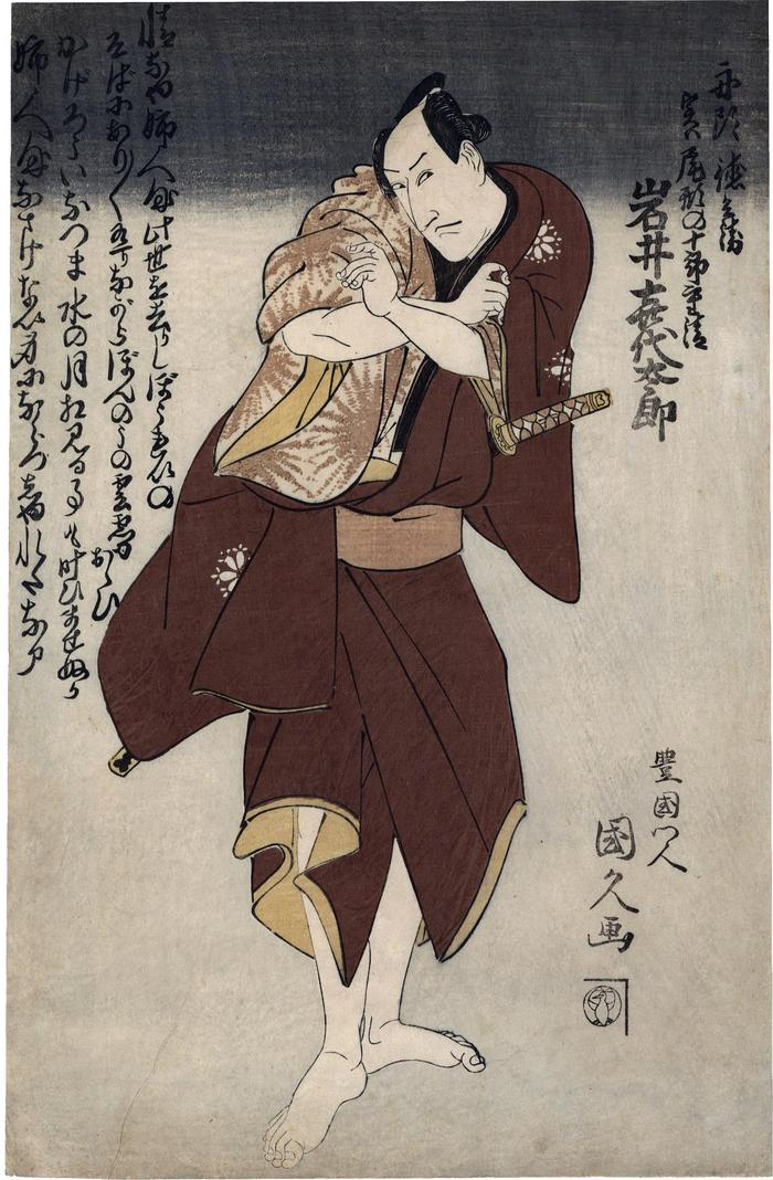 Portrait of the actor Iwai Kiyotarō II (岩井喜代太郎) in a kabuki role