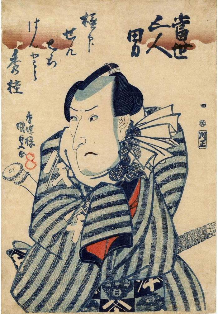 Bandō Mitsugorō IV (坂東三津五郎) as Gokuin Sen'emon (極印せん右衛門), No. 4 (四) from the series <i>Five Manly Men of the Present Day</i> (<i>Tōsei gonin otoko</i> - 当世五人男)