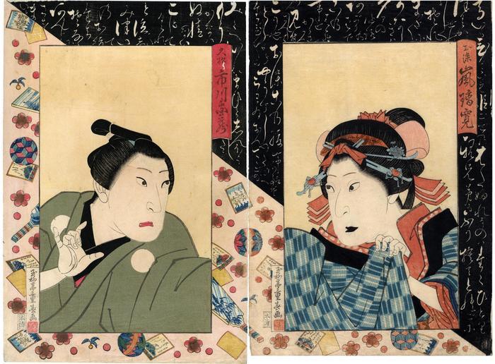 Arashi Rikan II (嵐璃寛) as Osome (お染) on the right and Ichikawa Danzō V as Hisamatsu (久松) on the left in the play <i>Somemoyo Imose no Kadomatsu</i> [染模様妹背門松]