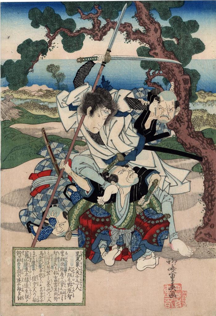 Bandō Jutarō I as Inuzuka Keno Tanetomo in <i>Satomi ke Hakkenshi no hitori</i> (里見家八犬士の一人)