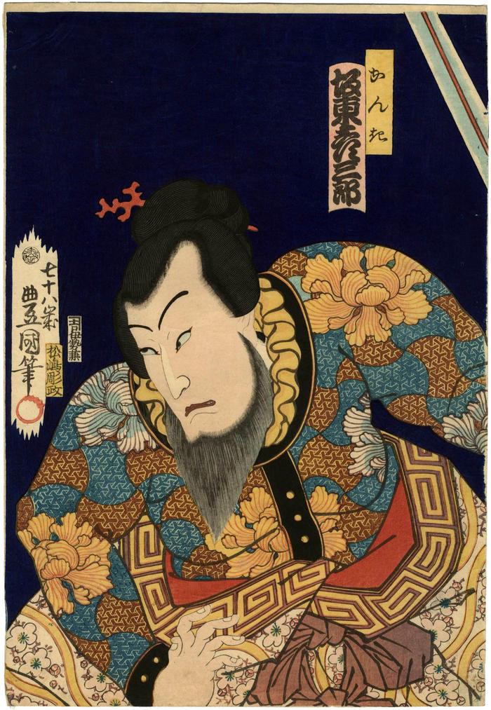 Bandō Hikosaburō V (坂東彦三郎) as Kanki (かんき) in <i>Kokusenya Kassen</i> (国性爺合戦)