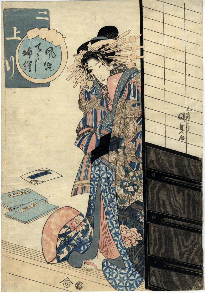 An oiran from the series <i>Popular Flute Tunes and Pictures of Women</i> (<i>Fūryū chōshi fue</i> - 風流調子婦絵: 二上り)