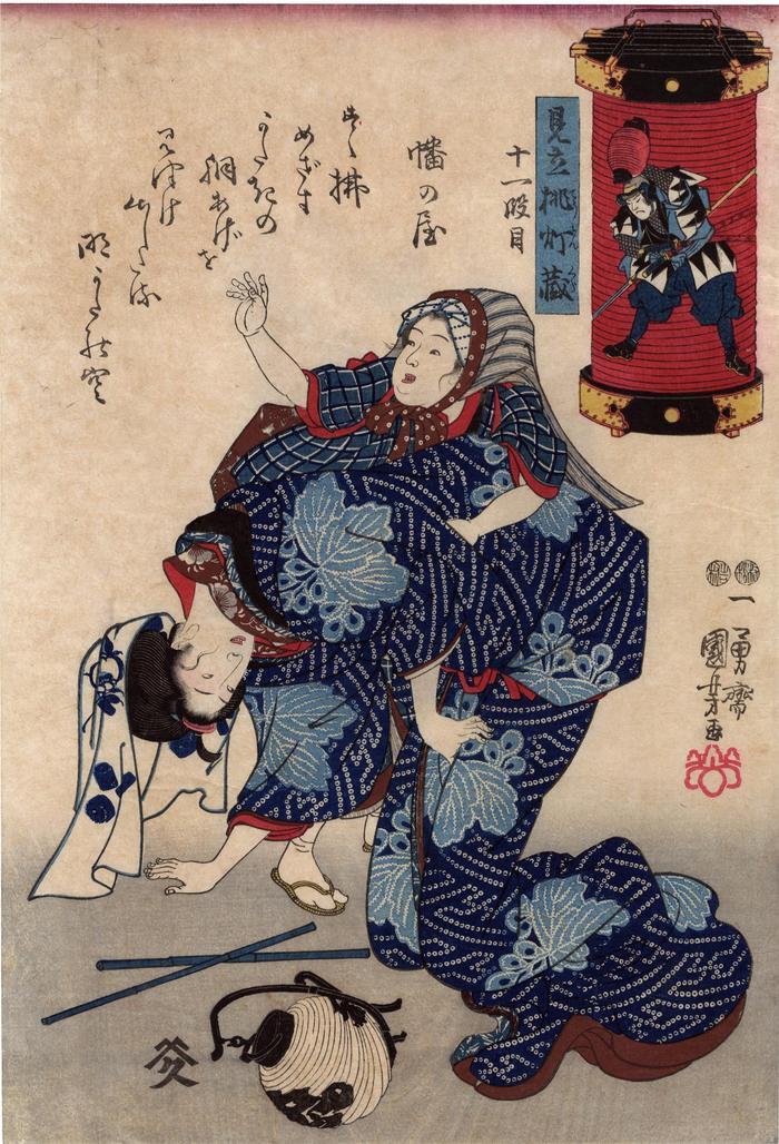 <i>Mitate chōchingura</i>: <i>A Humorous Reworking, The Treasury of the Loyal Retainers</i> (見立挑灯蔵) - Act 11 (十一段目)