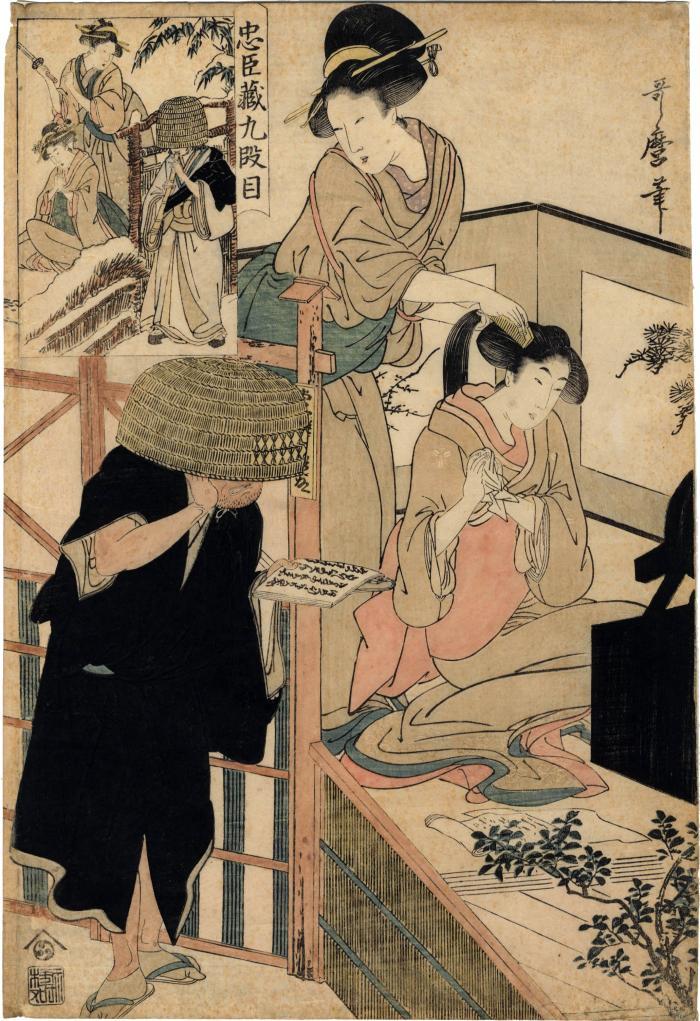 Act IX: The Treasury of the Loyal Retainers (忠臣蔵 九段目)