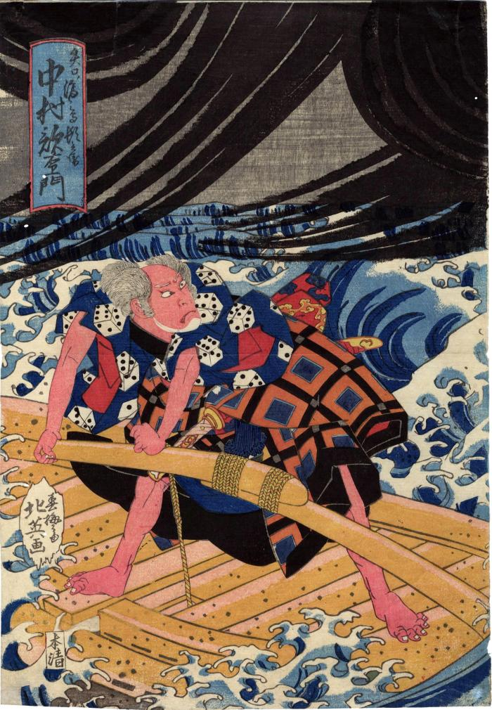 Nakamura Utaemon III (中村歌右衛門) as Tonbei, the ferryman at Yaguchi (<i>Yaguchi no Watashi</i> - 矢口ノ渡し守頓兵衛) - left-hand panel of a diptych from the play <i>Shinrei Yaguchi no Watashi</i> (神霊矢口渡))
