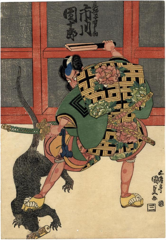 Ichikawa Danjūrō VII (市川 團十郎) as Arajishi Otokonosuke (荒獅子男之助) subduing a giant rat - from the play <i>Date Kurabe Okuni Kabuki</i> [伊達競阿国劇場]