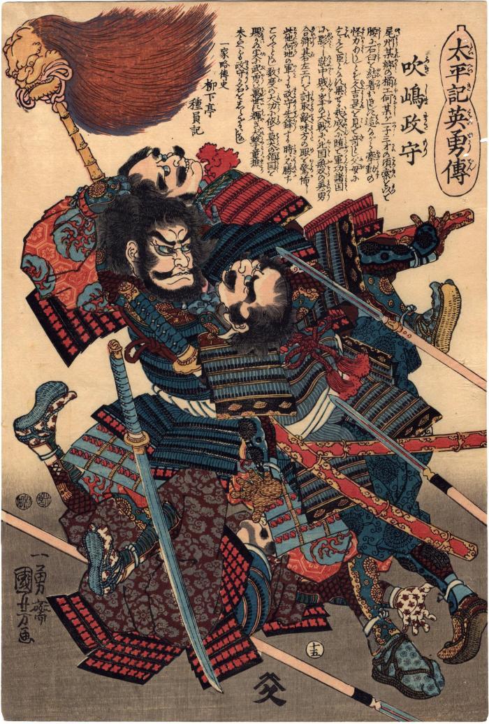 Fukishima Masamori (吹嶋政守) from the series <i>Heroes of the Great Peace</i> (<i>Taiheiki eiyuden</i> - 太平記英勇傳)