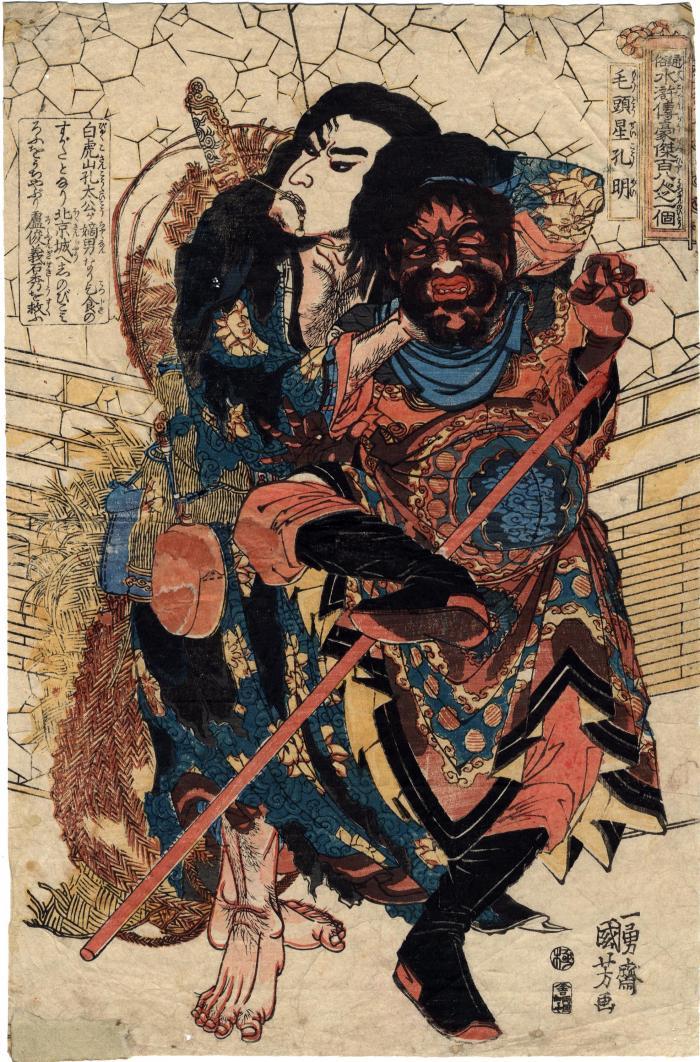 Kong Ming, the Comet (Mōtōsei Kōmei - 毛頭星孔明) from the series <i>One Hundred and Eight Heroes of the Popular Shuihuzhuan</i> (<i>Tsūzoku Suikoden gōketsu hyakuhachinin no hitori</i> - 通俗水滸伝豪傑百八人之一個)