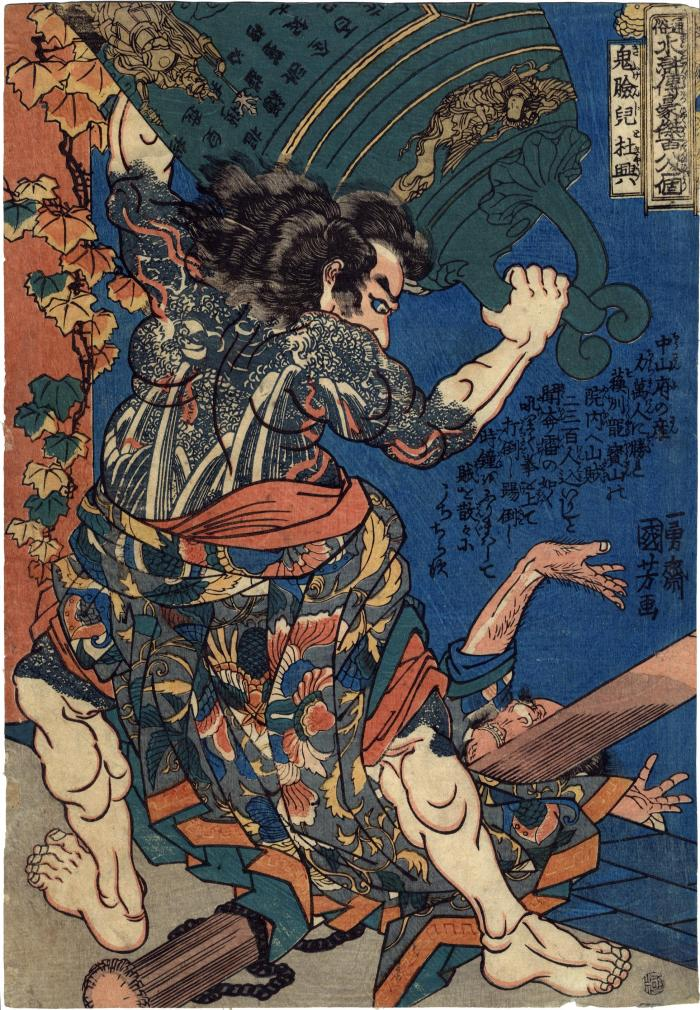 Du Xing, the Devil-faced (Kirenji Tokō - 鬼臉兒杜興) from the series <i>One Hundred and Eight Heroes of the Popular Shuihuzhuan</i> (<i>Tsūzoku Suikoden gōketsu hyakuhachinin no hitori</i> - 通俗水滸伝豪傑百八人之一個)